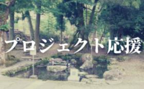 プロジェクト応援|30,000円
