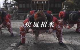 「神樂~kagura~」公式音源CD(神風・疾風招来)