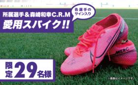【お宝商品で応援】森﨑和幸C.R.M or 選手のサイン入りスパイク(1足)