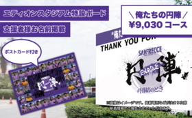 俺たちの円陣!! 9,030円フレッチェコース
