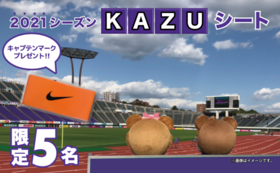 【プレミアスタジアム観戦で応援】2021年シーズン限定KAZUシート(19試合)