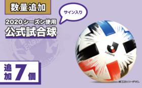 【お宝商品で応援】2020シーズン使用の試合球(選手寄せ書きサイン付き)