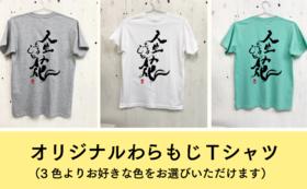 オリジナルわらもじTシャツ