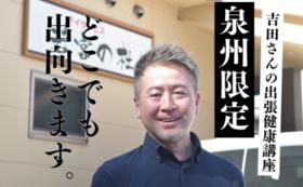 吉田さんの出張健康講座(泉州限定)