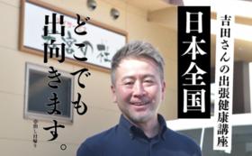 吉田さんの出張健康講座(全国)