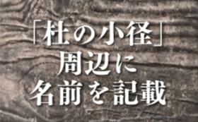 「杜の小径」の周辺に名前を記載