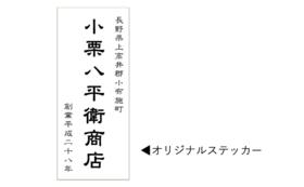■お礼■小栗八平衛商店オリジナルステッカー