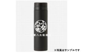 ■お礼■小栗八平衛商店オリジナル水筒