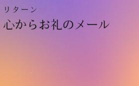 心からのお礼メール(リターン無し)