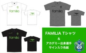 New!【アカデミー支援コース】FAMILIA Tシャツ&アカデミー出身4選手サイン入り色紙