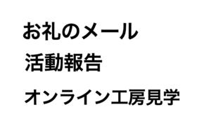 【5,000円】オンライン工房見学付き