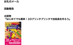 【10,000円】出版物『はじめてでも簡単!3Dプリンタで自助具を作ろう』付き