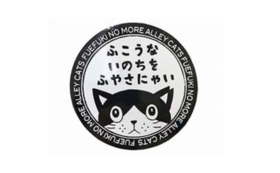 NO MORE ALLEY CATS オリジナルステッカー(ふやさにゃい)
