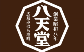 【2,000円お得】八天堂オンラインショップで使用できるクーポン券 12,000円分
