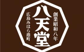 【1,000円お得】八天堂ビレッジ全体で使用できる商品券 6,000円分