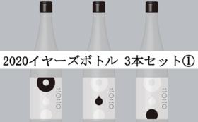 2020イヤーズボトル 3本セット①