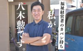 【未来の経営者応援プラン】福祉経営者のカバン持ち
