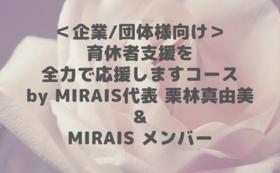 <企業様向け>【限定2】育休者支援を全力で応援しますコースby MIRAIS代表 栗林真由美 & MIRAISメンバー