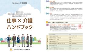 NEW!【仕事と介護の両立ハンドブックを進呈】和氣美枝先生からの応援リターン