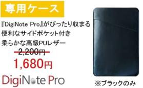 【専用ケース】DigiNote Pro用 限定数500個