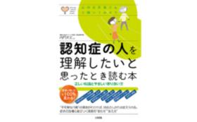 【ご協力提供商品】書籍「認知症の人を理解したいと思ったとき読む本~正しい知識とやさしい寄り添い方」