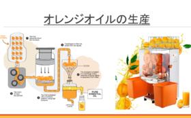 香料講座 天然香料柑橘系の香り 木の香り