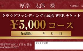 【6000円相当お得な20%プレミアム】WEBチケット5000円コース