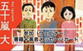 【参加+本】講師五十嵐大さん書籍と著者メッセージカード
