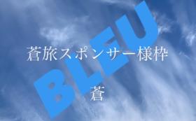 『蒼旅』スポンサー様枠〜蒼〜