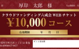 【12000円相当お得な20%プレミアム】WEBチケット10000円コース