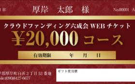 【24000円相当お得な20%プレミアム】WEBチケット20000円コース