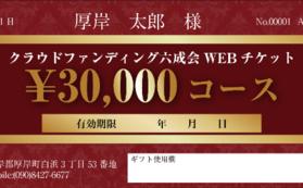 【36000円相当お得な20%プレミアム】WEBチケット30000円コース