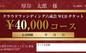 【48000円相当お得な20%プレミアム】WEBチケット40000円コース
