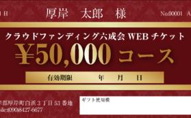 【60000円相当お得な20%プレミアム】WEBチケット50000円コース