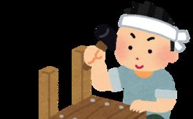 <お越し頂ける方向け応援コース>古民家再生DIY参加券