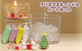 自分で作る!クリスマスキャンドルハートセット