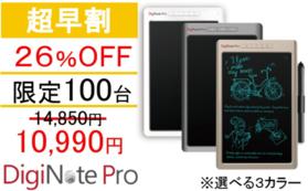 【超早割】DigiNote Pro【26%OFF】100台限定