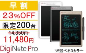 【早割】DigiNote Pro【23%OFF】200台限定