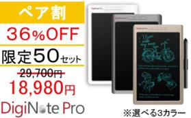 【ペア割】DigiNote Pro【36%OFF】50セット限定
