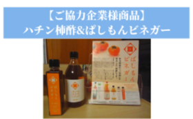 【ご協力企業様商品】ハチン柿酢&ぱしもんビネガー
