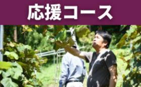 応援コース|50,000円