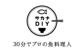 サカナDIYお試しコース(2人前/1ヶ月)