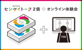 【8名までプレイ可能・14%OFF】センセイトーク2個+オンライン体験会にご招待