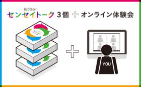 【おすすめセット・12名までプレイ可能・21%OFF】センセイトーク3個+オンライン体験会にご招待