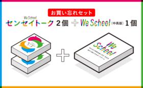 【お買い忘れセット・19%OFF】センセイトーク2個+We School(中高版)1個