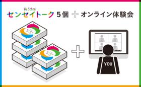 【20名までプレイ可能・23%OFF】センセイトーク5個+オンライン体験会にご招待