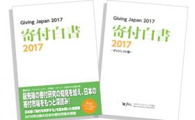発行パートナー【寄付白書2017ダイジェスト版付き】