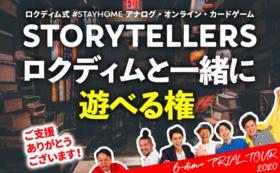 オンラインゲーム「STORYTELLERS」をロクディムと一緒に遊べる権