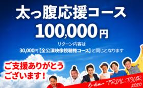 太っ腹応援コース|10万円