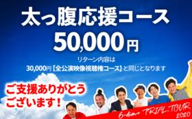 太っ腹応援コース|5万円